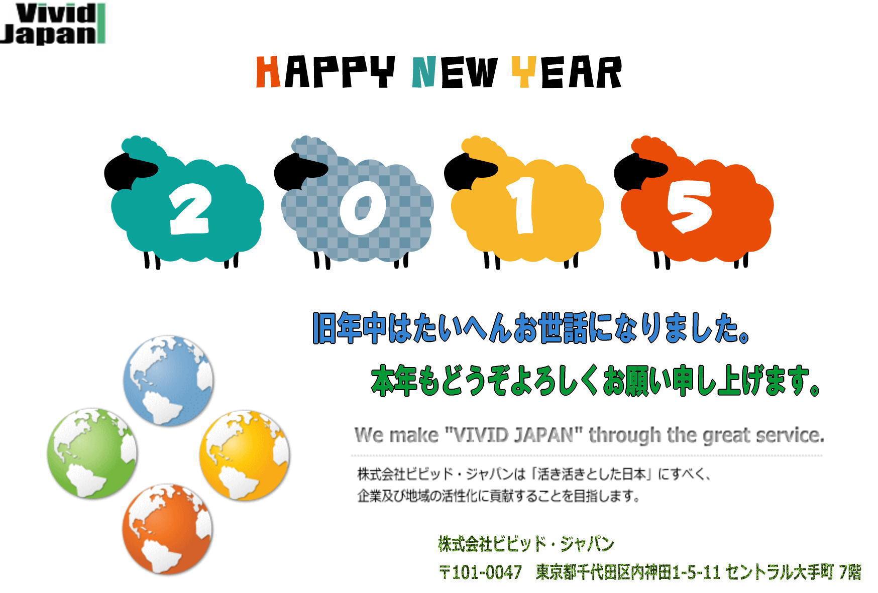 2015謹賀新年」