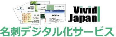 名刺デジタル化サ-ビスメニュー