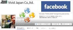 ビビッド・ジャパンfacebookページ