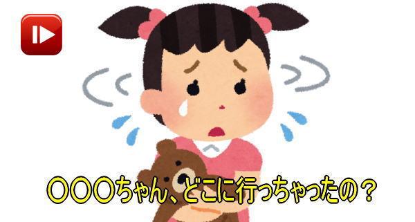 子供見守りGPS動画