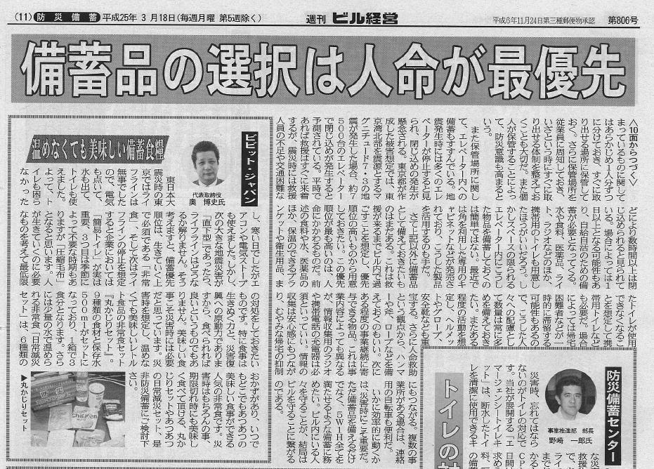 週刊ビル経営3月18日号