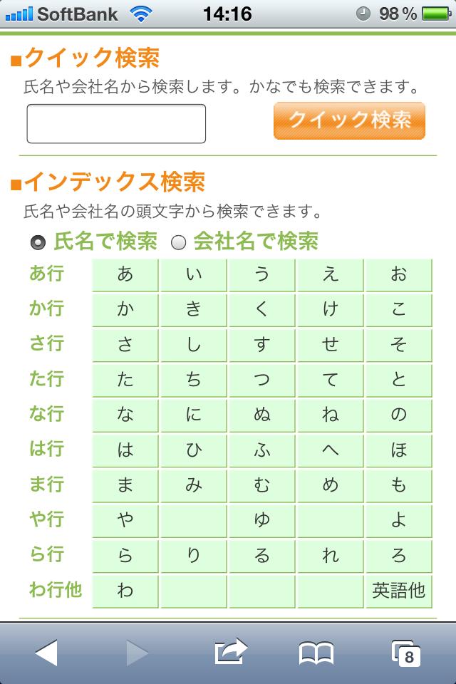 クイック検索・インデックス検索