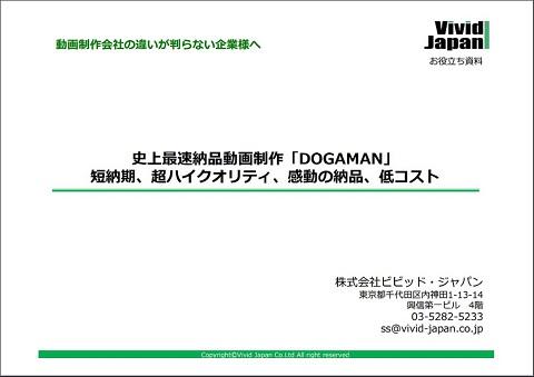 超短納期動画制作サービス「DOGAMAN」
